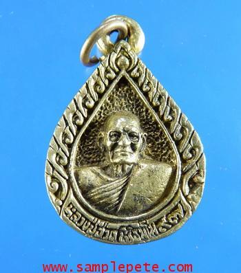 เหรียญหลวงปู่ฮวด หิริธัมโม