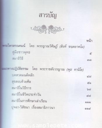 ฐานิยปูชา 2538 1