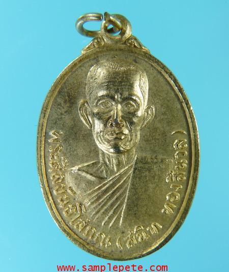 เหรียญหลวงพ่อสนิท ทองสีนวล
