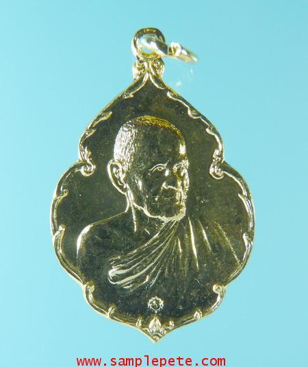 เหรียญหลวงปู่ขาว อนาลโย
