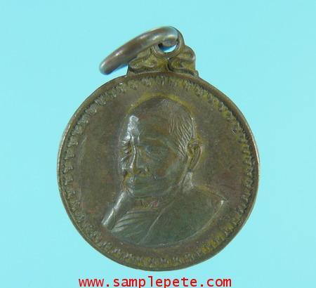 เหรียญเม็ดแตงหลวงปู่แหวน ปี 2517