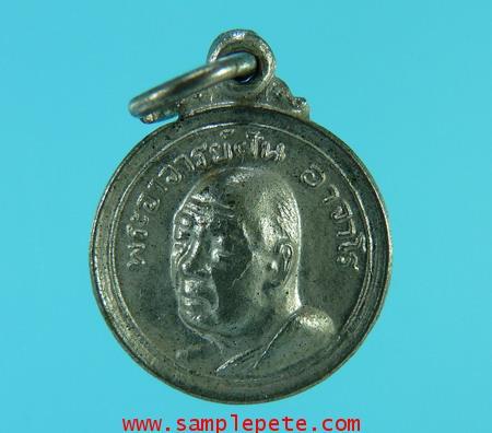 เหรียญเม็ดแตงหลวงปู่ฝั้น อาจาโร  ปี2519