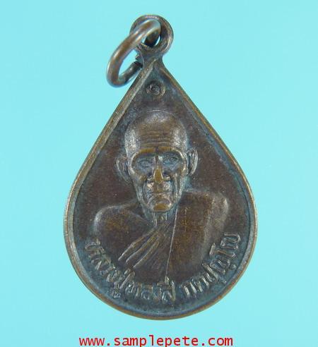 เหรียญหลวงปู่ทองสี กตปุญโญ ปี 2538
