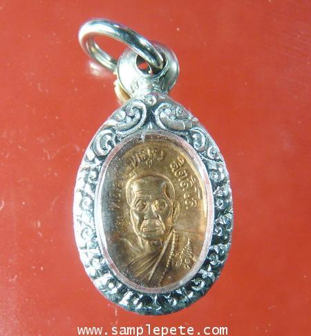 เหรียญหลวงปู่หมุน ฐิตสีโล