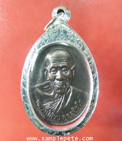เหรียญหลวงปู่คำบุ คุตตจิตโต