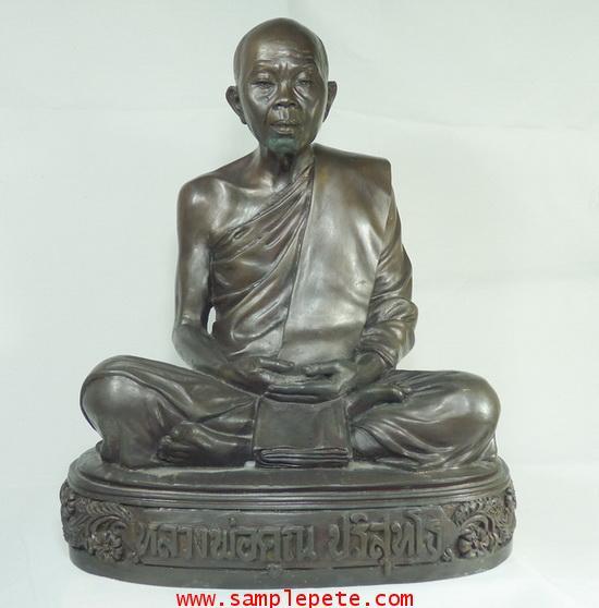 พระบูชาหลวงพ่อคูณ ปริสุทโธ