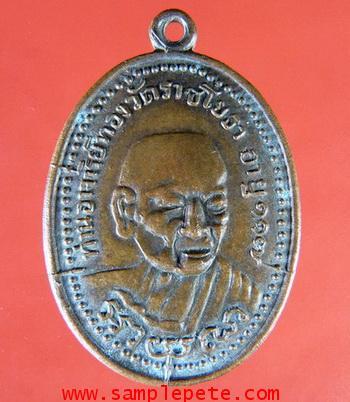 เหรียญอาจารย์ทอง วัดราชโยธา