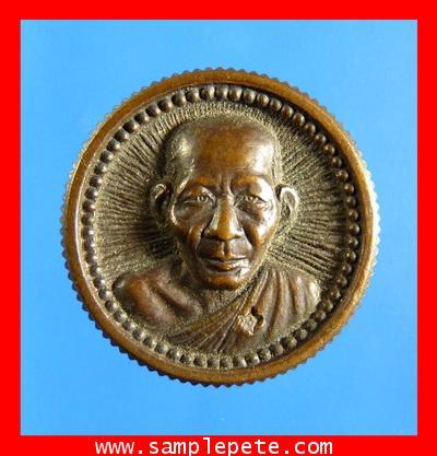 เหรียญหลวงพ่อเกษม รุ่นไตรมาส37