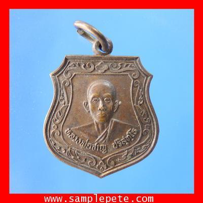 เหรียญหลวงพ่อชาญ ปริสุทโธ