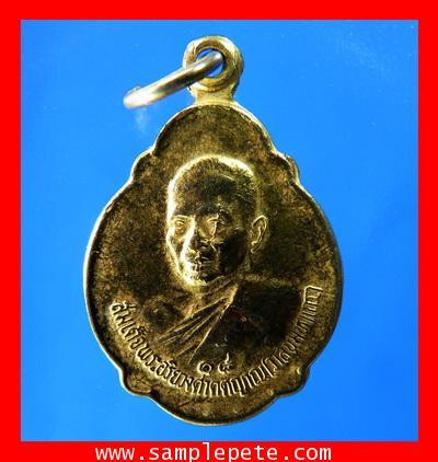 เหรียญสมเด็จพระอริยวงศาคตญาณ