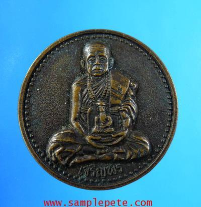 เหรียญหลวงปู่พรหมมา เขมจาโร