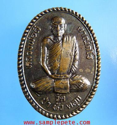 เหรียญหลวงพ่อลี ตาณังกโร