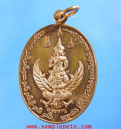 เหรียญพระราหูทรงครุฑ
