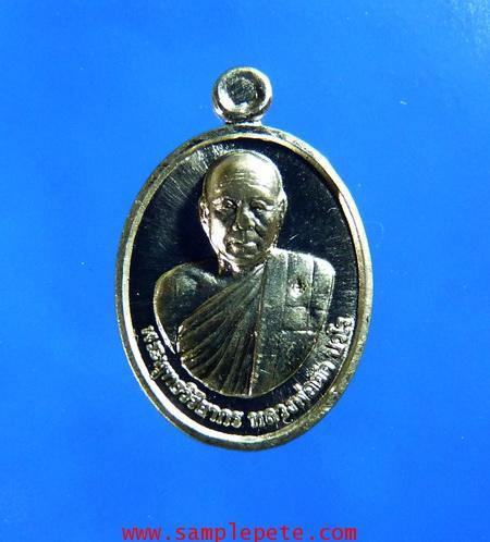 เหรียญเม็ดแตงหลวงปู่ตัด วัดชายนา