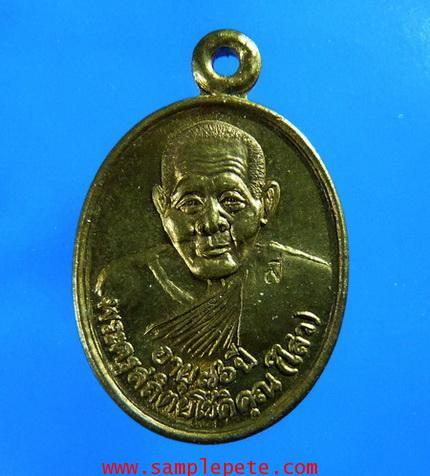 เหรียญเม็ดแตงหลวงพ่อไสว
