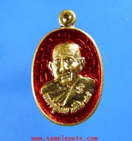 เหรียญเม้ดแตงหลวงปุ่หอม เขมิโย