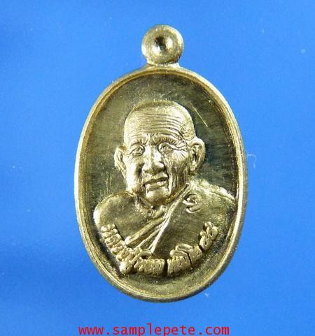 เหรียญเม็ดแตงหลวงปู่หอม เขมิโย