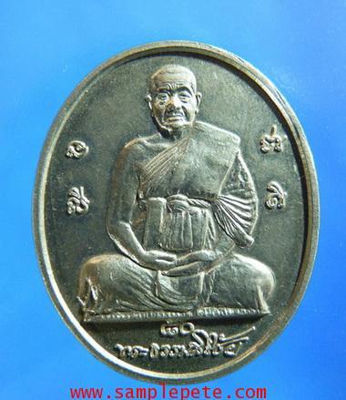 เหรียญพระธรรมสิริชัย วัดอรุณราชวราราม