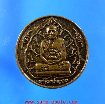เหรียญหลวงพ่อทอง ปี2538