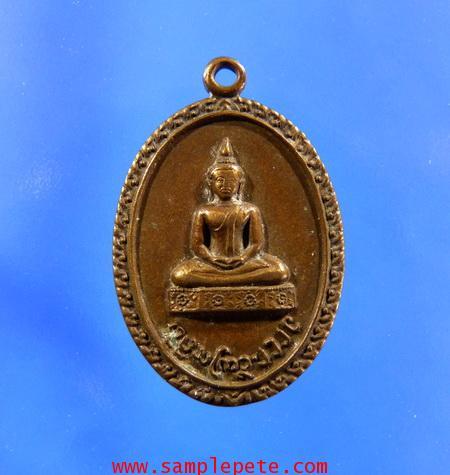 เหรียญพระพุทธ