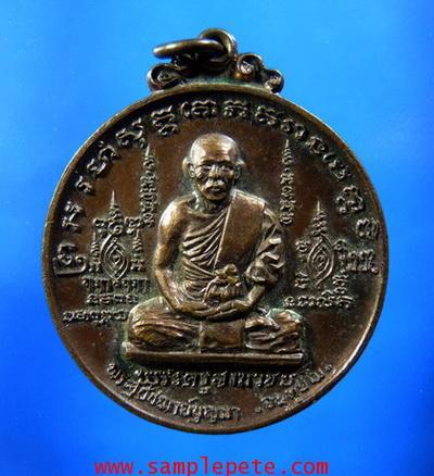 เหรียญพระอุปัชฌาย์บุญมา จันทูปโม
