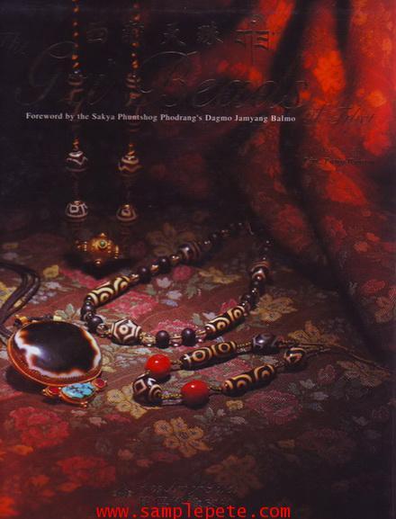 The Dzi  Beads