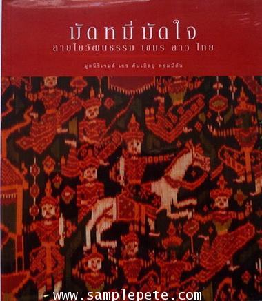 มัดหมี่มัดใจสายใยวัฒนธรรมเขมรลาวไทย