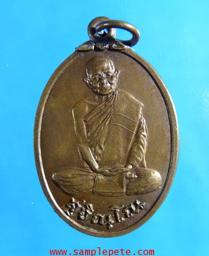 เหรียญหลวงปู่แหวน สุจิณโณ ปี2520