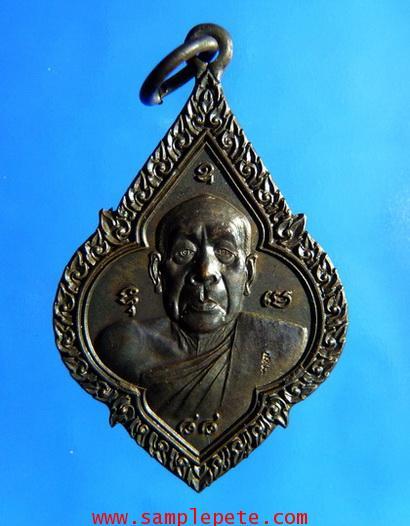 เหรียญหลวงปู่ตี๋ วัดหลวงราชาวาส