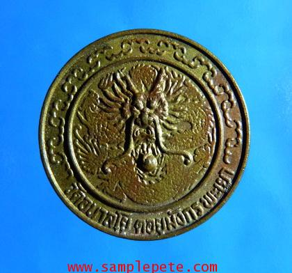เหรียญพระอาจารย์ไพบูลย์ สุมังคโล
