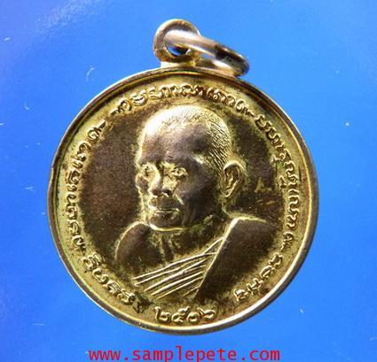 เหรียญพระเกจิปี2506