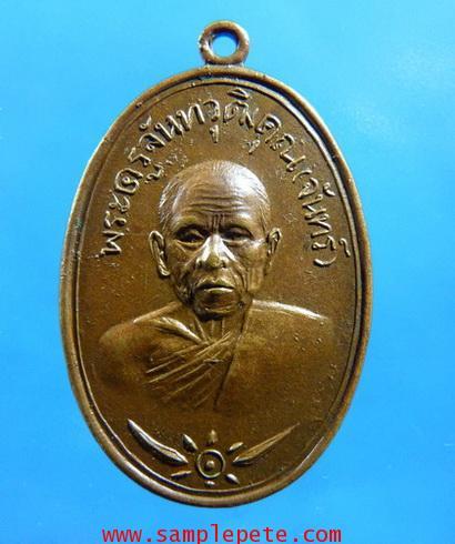 เหรียญพระครูจันทวุฒิคุณ ปี2511