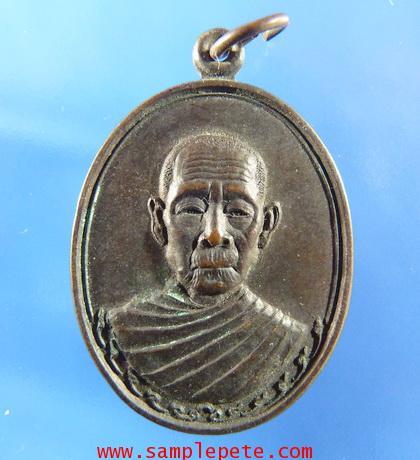 เหรียญพระอธิการอุ่นเรือน ญาณธโร ปี2540