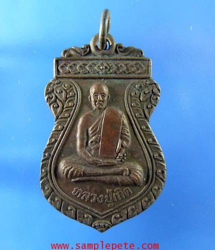 เหรียญเสมาหลวงปู่เกิด วัดมะเดื่อ นนทบุรี