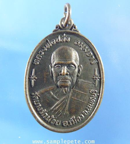 เหรียญหลวงพ่อปลั่ง ธัมมจารี วัดบางรักน้อย รุ่น1