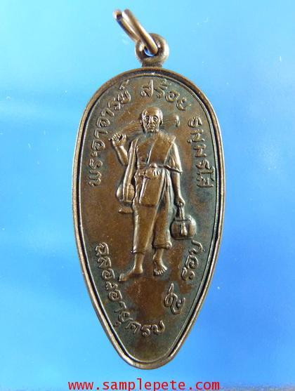 เหรียญหลวงพ่อสร้อย วัดเลียบราษฏร์บำรุง