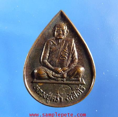 เหรียญหยดน้ำ หลวงปู่คร่ำ วัดวังหว้า ปี2534