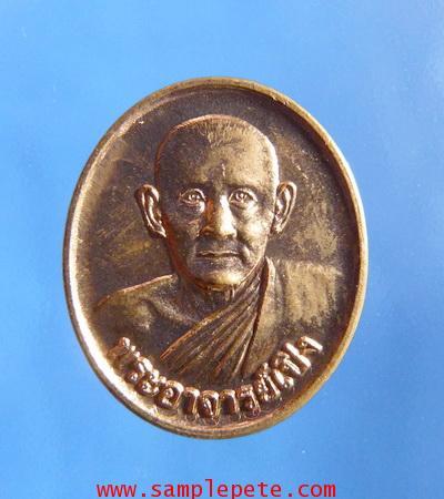 เหรียญพระอาจารย์เปิง วัดชินวราราม