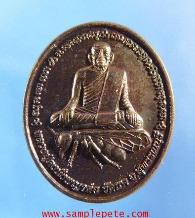 เหรียญหลวงปู่คง วัดแค สุพรรณบุรี