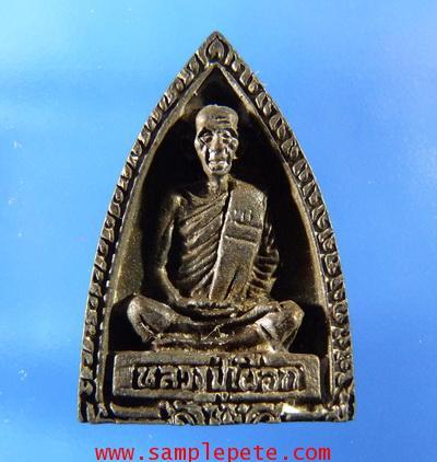 เหรียญหลวงปู่เผือก วัดไผ่เหลือง นนทบุรี