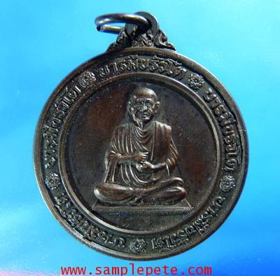 เหรียญบารมีขรัวโต วัดบางขุนพรหม ปี2543