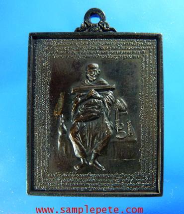 เหรียญมหาอานุภาพชินบัญชร ปี2543