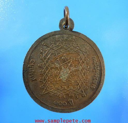 เหรียญหลวงพ่อปาน วัดบางนมโค ปี2518 1
