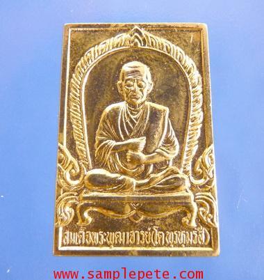 เหรียญสมเด็จพระพุฒาจารย์โตพรหมรังษี วัดใหม่อมตรส ปี2536