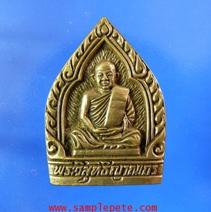 เหรียญเจ้าสัวหลวงพ่อสมชาย วัดเขาสุกิม เนื้อนวะโลหะ