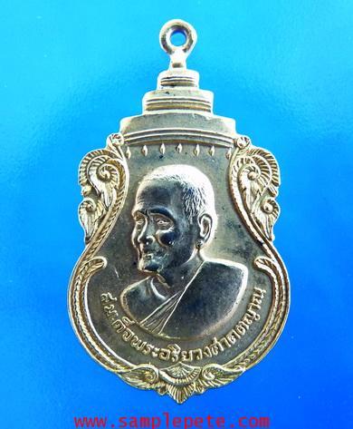 เหรียญสมเด็จพระอริยวงศาคตญาณ ปี2516