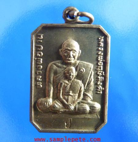 เหรียญหลวงพ่อฤาษีลิงดำซ้อนหลวงพ่อปาน