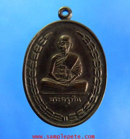 เหรียญพระครูทิน วัดปทุมทอง  จ.สุรินทร์ ปี2516
