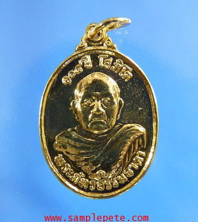 เหรียญพระภัทรธรรมธาดา วัดศรีทวี