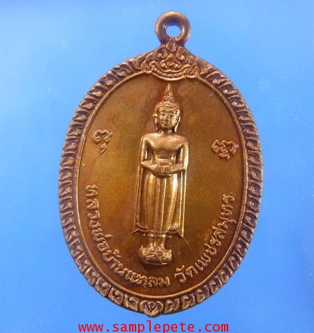 เหรียญหลวงพ่อบ้านแหลม ปี2520
